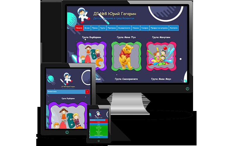 Уеб сайт за детска градина