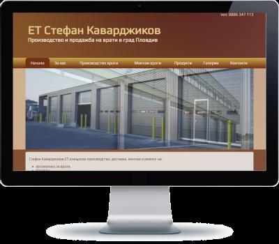 ЕТ Стефан Каварджиков