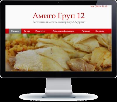 Амиго Груп 12