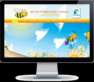 ДГ 18 Пчелица