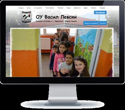 ОУ Васил Левски - Караджово