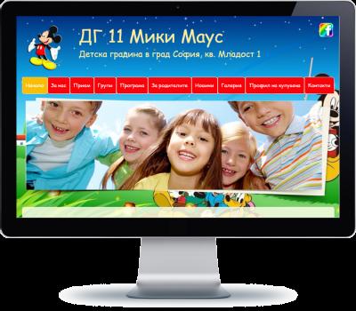 ДГ 11 Мики Маус - София