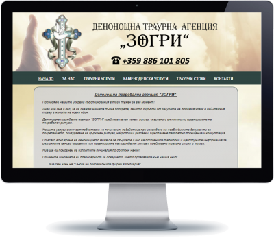 Траурна агенция Зогри ЕООД