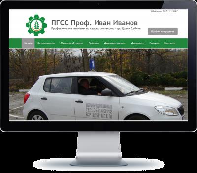 ПГСС Проф. Иван Иванов