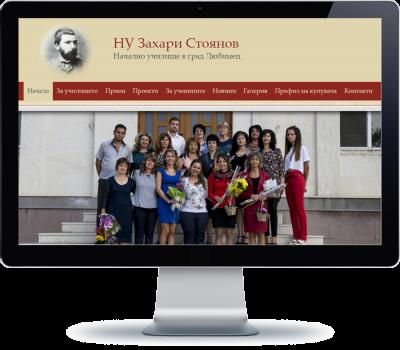 НУ Захари Стоянов - Любимец