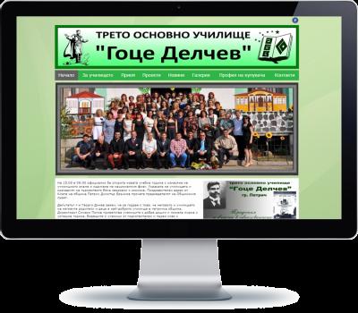 Трето ОУ Гоце Делчев - Петрич