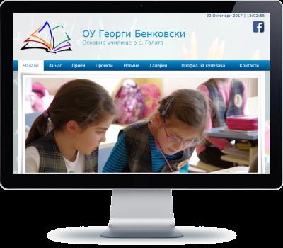 ОУ Георги Бенковски - Галата