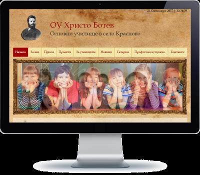 ОУ Христо Ботев - Красново