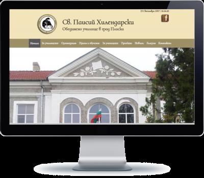 ОУ Св. Паисий Хилендарски - Плиска