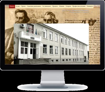 ОУ Св. Св. Кирил и Методий - Манолич