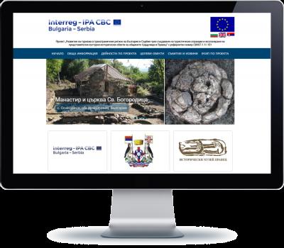 Проект Развитие на туризма в трансграничния регион на България и Сърбия на общините Сурдулица и Правец