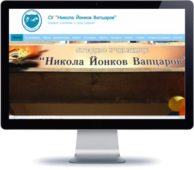 СУ Никола Йонков Вапцаров - Царево