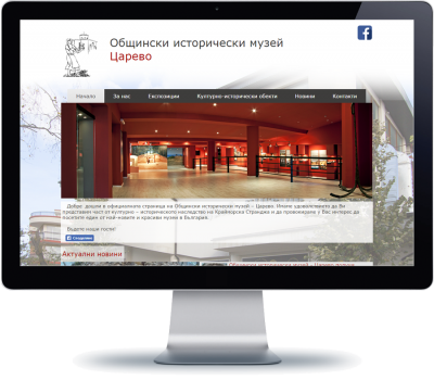 Исторически музей Царево