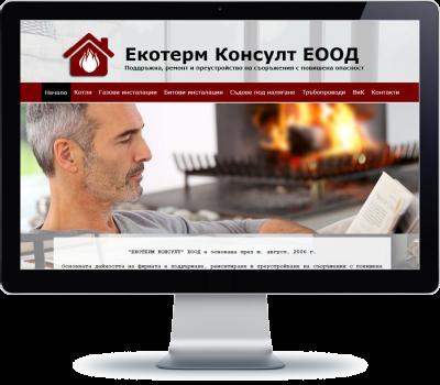 Екотерм Консулт ЕООД