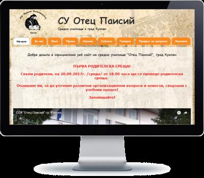 СУ Отец Паисий - Куклен  - Изображение 1