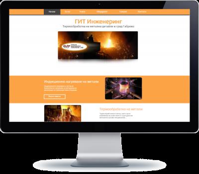 ГИТ Инженеринг - Габрово  - Изображение 1