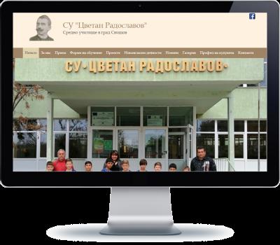 """СУ """"Цветан Радославов"""" - Свищов"""