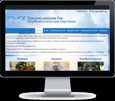 Траурна агенция Рая - Стара Загора
